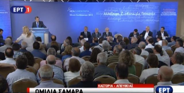 """Αντώνης Σαμαράς από την Καστοριά: """"O ΣΥΡΙΖΑ κορόιδεψε τον ελληνικό λαό με την υπόσχεση μιας καλύτερης συμφωνίας – Εξαπάτησε το λαό λέγοντας ότι θα πετύχει """"κούρεμα"""" χρέους """""""