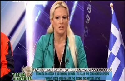 Δείτε το πριν κατέβει... Το συγκλονιστικό ξέσπασμα μίας δημοσιογράφου στον αέρα! Επιτέλους κάποιος τα είπε στην TV- Πεστα κοπέλα μου!!!(Βίντεο)