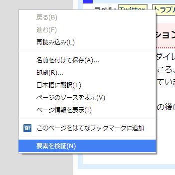 Chrome:Webページ上の適当な箇所で右クリックして、 表示されたメニューから「要素を検証」をクリック