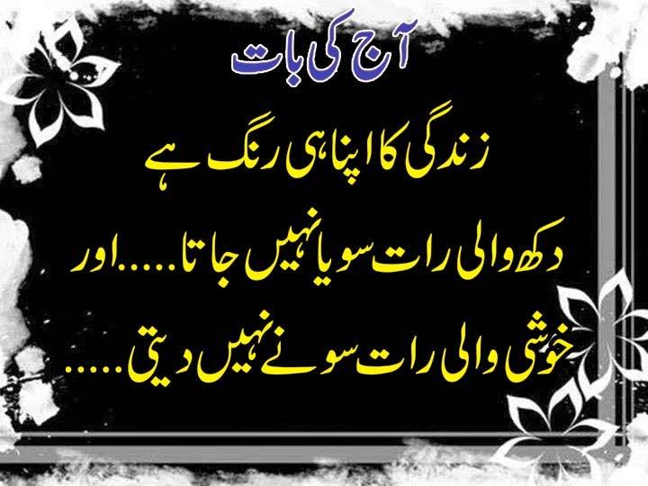 4 - Dukh aur Khushi Wali Raat