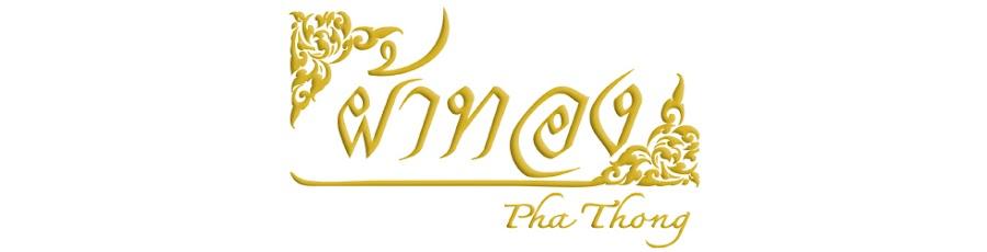 ผ้าทอง (Pha Thong)