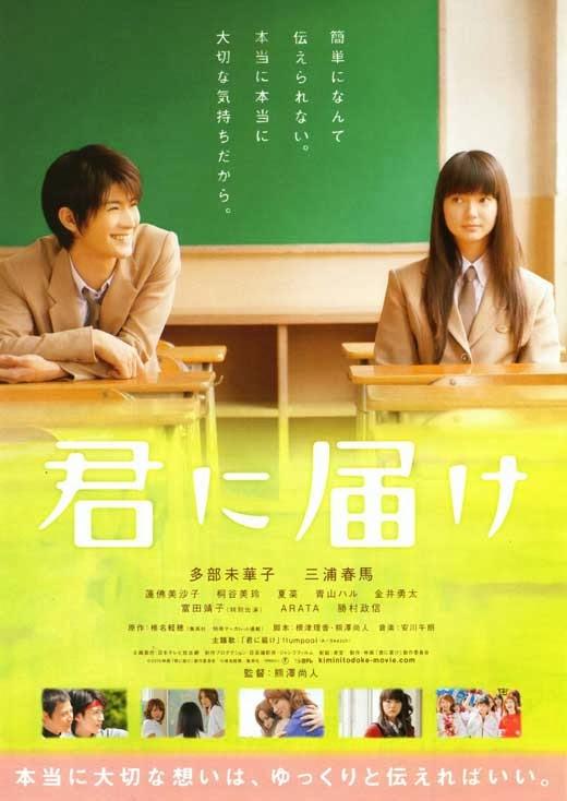[Resim: kimi-ni-todoke-poster.jpg]