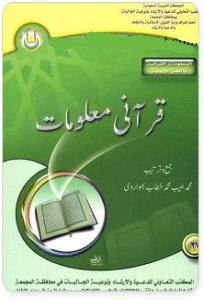 Qurani Maloomat by Muhammad Tayyeb