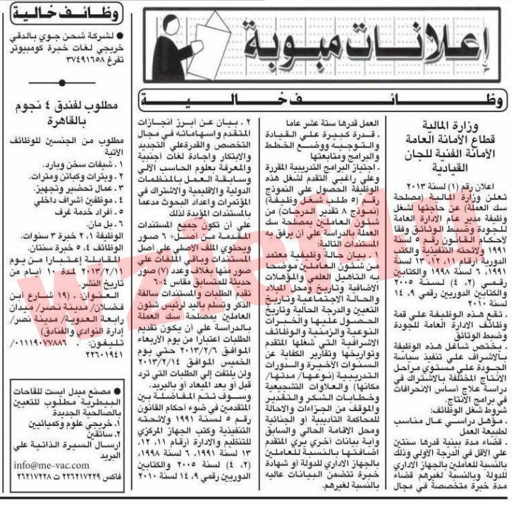 وظائف جريدة الأهرام الأربعاء 6 فبراير 2013 -وظائف مصر الاربعاء 6-2-2013