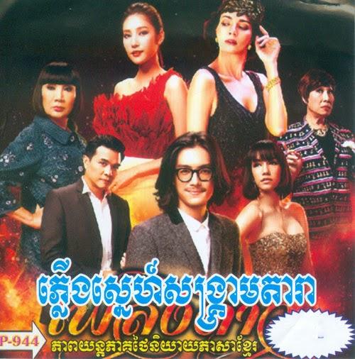 Plerng Sneh Sangream Dara (1-32 End)