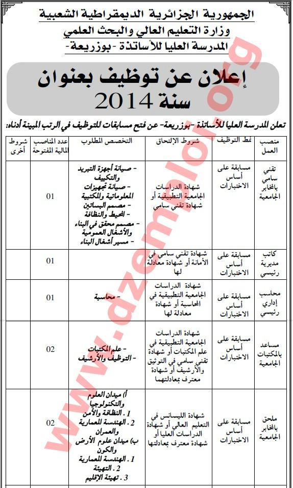 إعلان مسابقة توظيف في المدرسة العليا للأساتذة بوزريعة الجزائر العاصمة BOUZARIAA%2B01