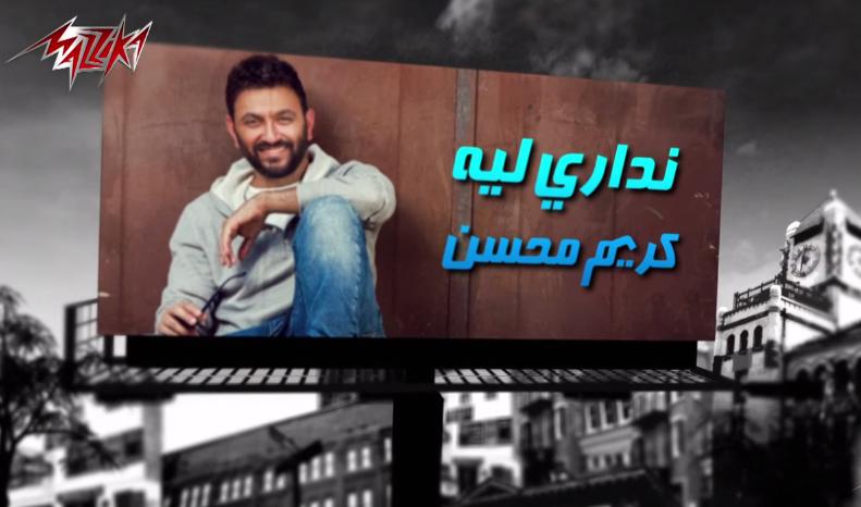 كلمات أغنية كريم محسن نداري