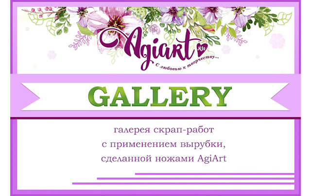 +++GALLERY AGIART 30/11