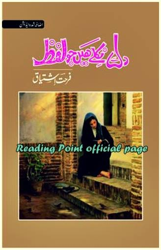 Dil se nikle hain jo lafz novel by Farhat Ishtiaq