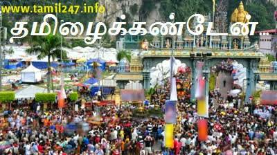 tamil kavidhaigal, tamil poem, tamilai kanden kavidhai, sindhanai kavidhai thoguppugal, tamil poet paavalar karumalai tamizhalan short poems