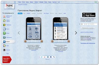 мобильное приложения Яндекс.Маркет для поиска и покупки одежды, обуви, аксессуаров и т.д.