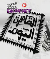 القاهرة اليوم