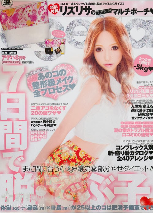 ageha (アゲハ) August 2013 magazine scans