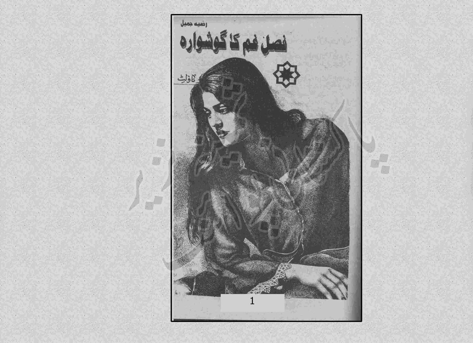 Fasal e ghum ka gushwara novel by Razia Jamil Online Reading