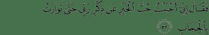Surat Shaad Ayat 32