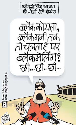 black money cartoon, bjp cartoon, congress cartoon, corruption cartoon, coalgate scam, indian political cartoon