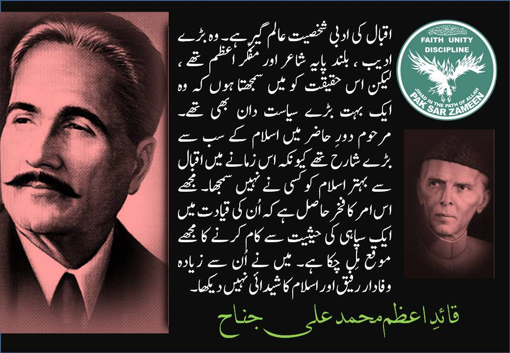 Jinnah's Views About Allama Iqbal