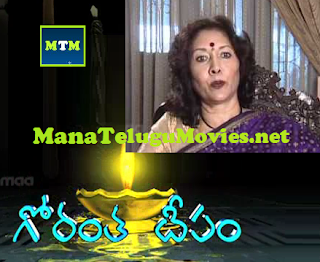 Geetha Reddy Interview in Gorantha Deepam