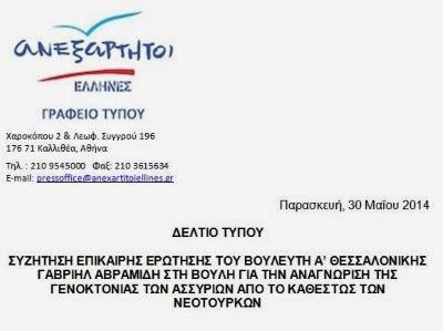 αναγνώριση της γενοκτονίας των Ασσυρίων από το καθεστώς των Νεότουρκων.