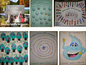 ΑΦΙΣΕΣ-Δημιουργίες των παιδιών