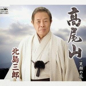 Kitajima Saburo