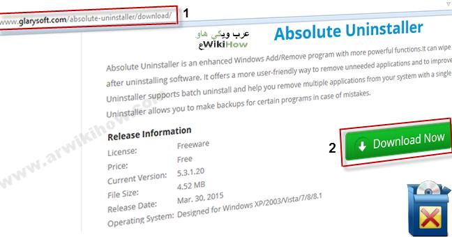 طريقة حذف البرامج المزعجة، كيفية حذف البرامج المزعجة، حذف البرامج المزعجة من الكمبيوتر