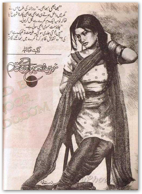 Nahe door baharon ke qadam Urdu novel by Nighat Abdullah pdf.