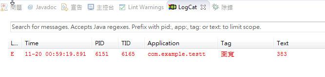Android程式利用Eclipse的LogCat輸出除錯訊息Debug