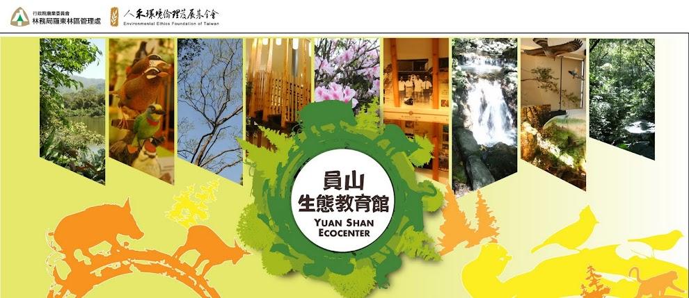 員山生態教育館