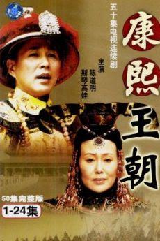 Khang Hy Đế Quốc -