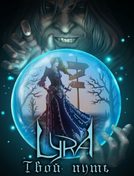 Lyra, Female Fronted Symphonic Power Metal Band from Russia, Lyra Female Fronted Symphonic Power Metal Band from Russia, Power Metal Band from Russia
