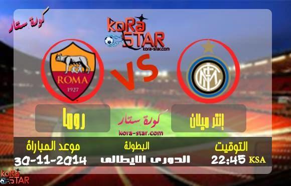 مشاهدة مباراة روما وانتر ميلان بث مباشر 30-11-2014 Inter Milan vs AS Roma  10822662_299424710246501_1742541001_n