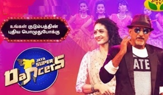 Jaya Super Dancers | Episode 12 | Jaya Tv