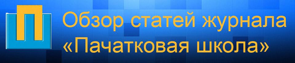 """Обзор статей журнала """"Пачатковая школа"""""""