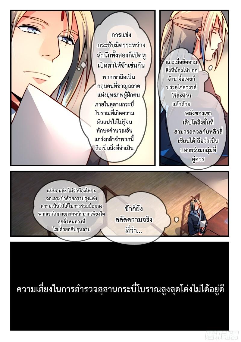 Spirit Blade Mountain ตอนที่ 289 TH แปลไทย