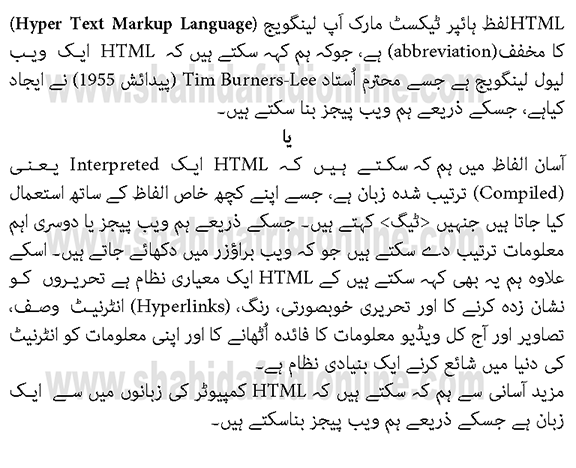 Learning Free HTML Tutorial in Urdu Step by Step By Shahid Afridi Class 1-1