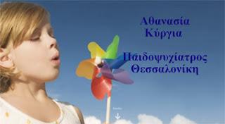 Αθανασία Κύργια   Παιδοψυχίατρος Θεσσαλονίκη