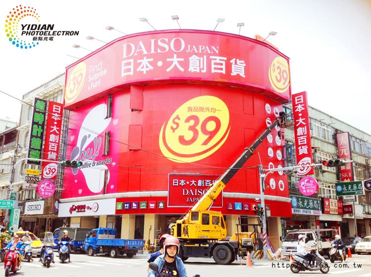 大創百貨斗六店2015/08/21開幕啦 -人氣日本平價百貨店