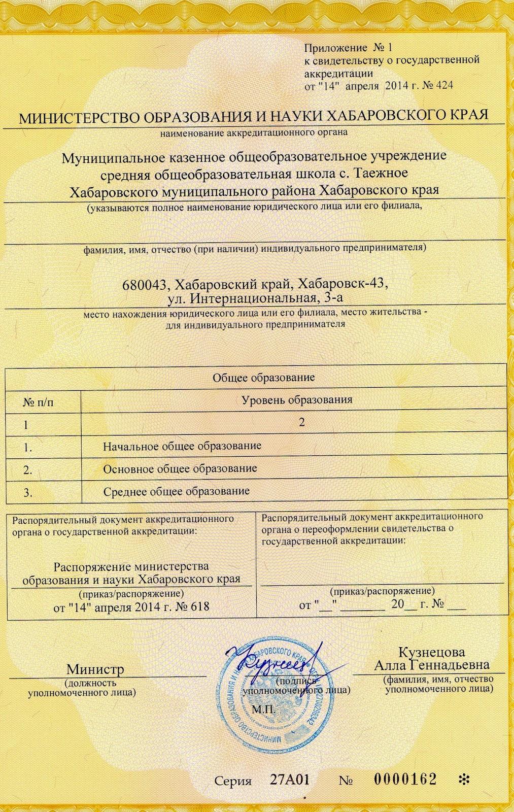 Приказ Министерства образования и науки РФ от 2 июля 2013