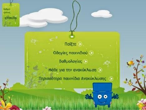 http://www.herrco.gr/game.html