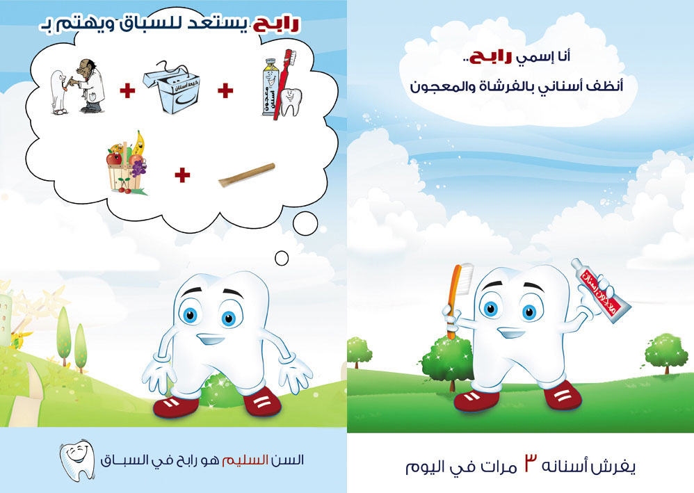 Salwatypharm كتيب للأطفال بالالوان لطريقة غسيل و تنظيف الاسنان