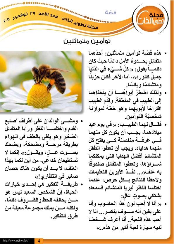 قصة التوأمين المتماثلين ttzat+27+November+ne