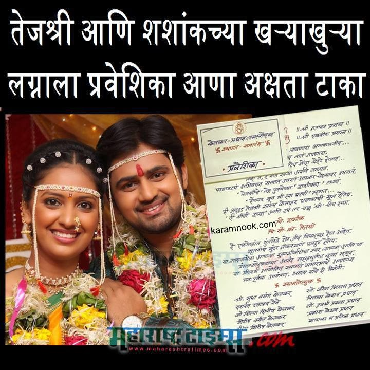 shashank ketkar tejashri pradhan wedding card by tejashri pradhan on