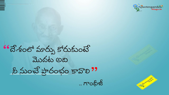 Best Telugu inspirational quotes from Gandhi