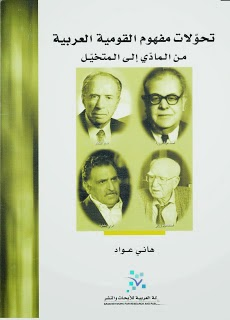 تحولات مفهوم القومية العربية: من المادي إلى المتخيل - هاني عواد pdf