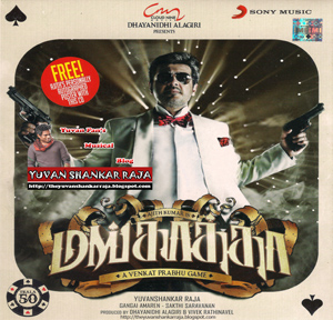 Mankatha Mangatha Movie Album/CD Cover