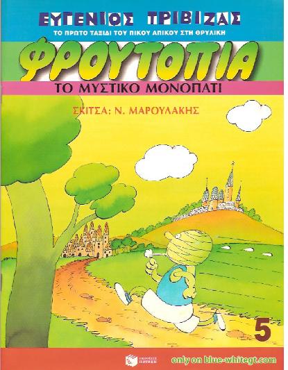 http://www.scribd.com/doc/45165370/Trivizas-Froutopia-Mystiko-Monpati