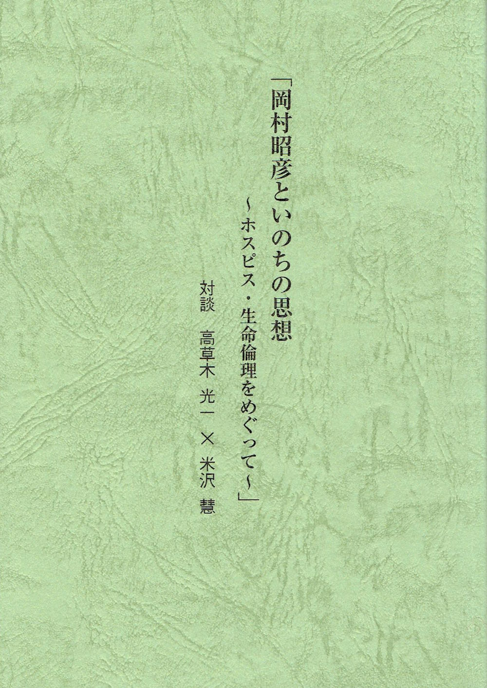 2018年2月刊『岡村昭彦といのちの思想』小冊子(詳細は画像をクリック)