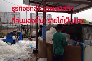 ชุดเครื่องล้างถุงพลาสติกชุดเล็ก 150,000บาท