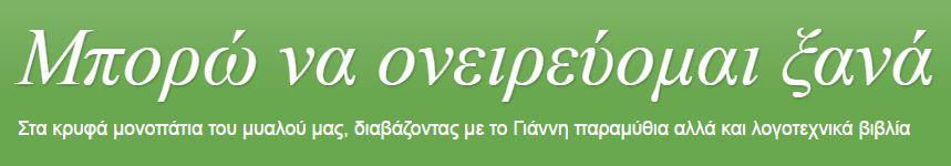 Βιβλιό-αναγνώσματα